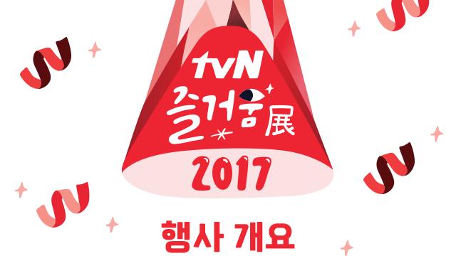 tvN 즐거움展 2017 - 행사개요
