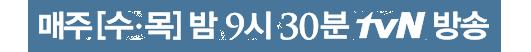 9/10(월) 밤 9시 30분 tvN 첫방송