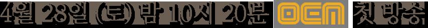 4월 28일 [토] 밤 10시 20분 OCN 첫 방송