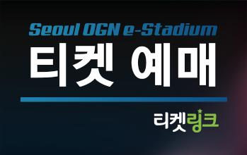 서울 OGN e스타디움 티켓 예매 (티켓링크)