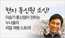 현지 통신원 소식! 이승기 통신원이 전하는 누나들의 리얼 여행스토리!
