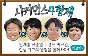 시커먼스 4형제 안재홍 류준열 고경표 박보검, 인생최고의 열정을 함께하다!