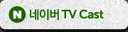 네이버 TV Cast