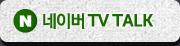 네이버 TV Talk