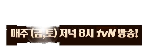 2월 3일 [금요일] 밤 8시 tvN 첫방송!