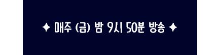 6월2일(금) 저녁 9시 50분 tvN 첫방송