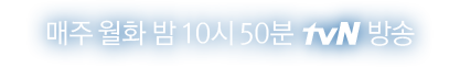 9월4일(월) 저녁 10시 50분 tvN 첫방송