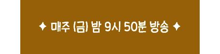 10월27일(금) 저녁 9시 50분 tvN 첫방송