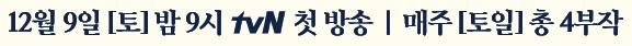 12월 9일 [토요일] 밤 9시 tvN 첫방송!