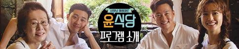 윤식당론칭  이벤트