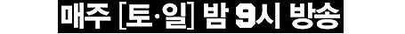 3월 10일(월) 저녁 9시 tvN 첫방송