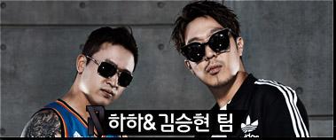 하하 & 김승현 팀