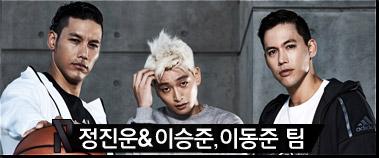 정진운 & 이승준, 이동준 팀