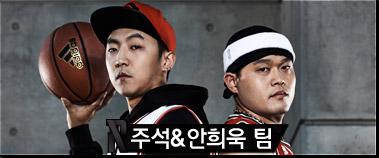 주석 & 안희욱 팀