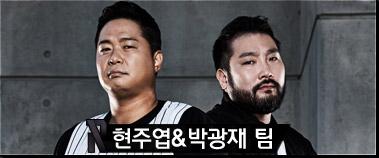 현주엽 & 박광재 팀
