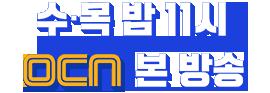 수,목 밤 11시 OCN 본 방송