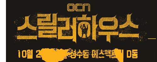 스릴러하우스 10월 25~27일 성수동 메스팩토리 D동