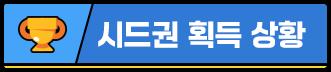 시드권 획득 상황