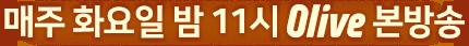 11월 6일 (화) 밤 11시 Olive 첫방송
