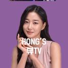 HONG'S 뷰TV