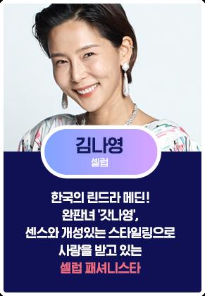 김나영 - 한국의 린드라 메딘! 완판녀 갓나영, 센스와 개성있는 스타일링으로 사랑을 받고 있는 셀럽 패셔니스타