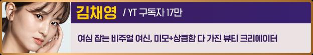 김채영 - 여심 잡는 비주얼 여신, 미모+상큼함 다 가진 뷰티 크리에이터