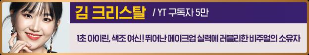 김 크리스탈 - 1초 아이린, 색조여신! 뛰어난 메이크업 실력에 러블리한 비주얼의 소유자