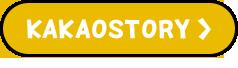 카카오스토리 버튼