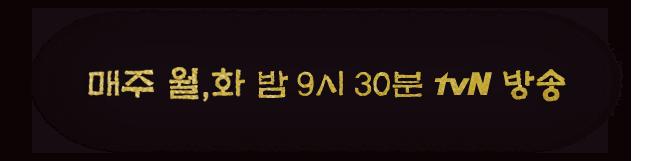 11/28(수) 밤 9시 30분 tvN 첫방송