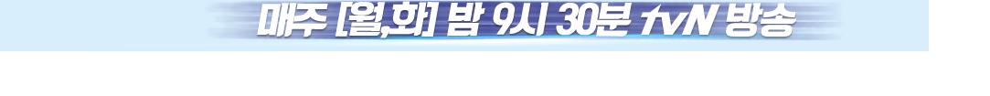 3/11(월) tvN 첫방송