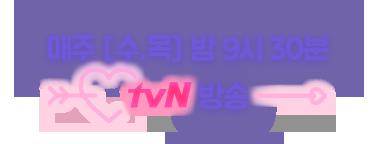 4/10(수) 밤 9시 30분 tvN 첫방송