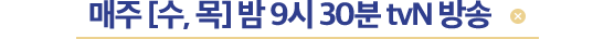 6월5일 [수] 밤 9시 30분 tvN 첫방송