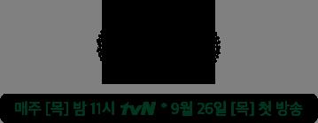 시베리아 선발대 9월 26일 (목) 밤 11시 tvN첫방송/ 매주(목) tvN 11시 방송