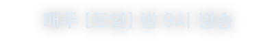 9월28일 [토] 밤 9시 첫방송