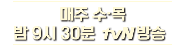 9월25일 [수] 밤 9시 30분 tvN 첫방송