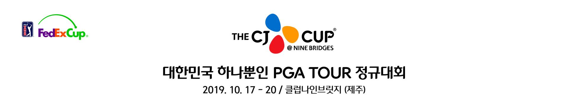 the cj cup nine bridges 대한민국 하나뿐인 pga tour 정규대회 2019.10.17~20/클럽나인브릿지(제주)
