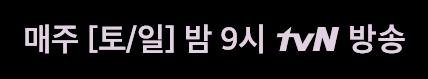12월 14일 (토) 밤9시 tvN 첫방송