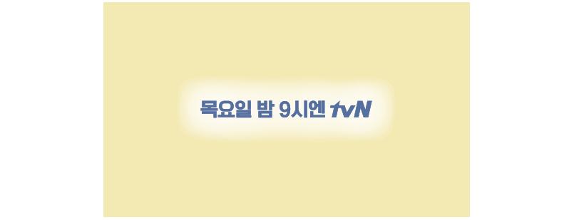 3월 12일 (목) 밤9시 tvN 첫방송