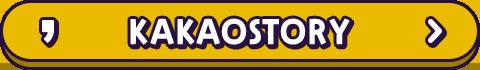 카카오스토리공유
