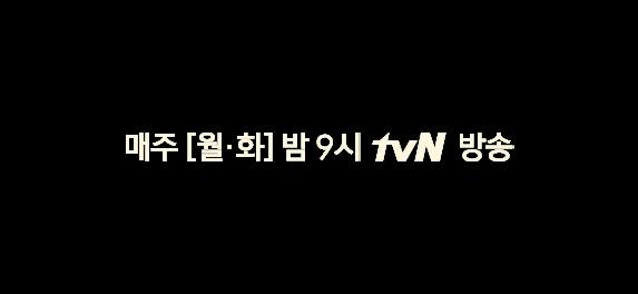 6월 1일 (월) 밤9시 tvN 첫방송