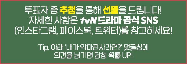 투표자 중 추첨을 통해 선물을 드립니다! 자세한 사항은 tvN드라마 공식 SNS (인스타그램, 페이스북, 트위터)를 참고하세요! Tip. 아래 '내가 악마판사라면?' 댓글창에 의견을 남기면 당첨 확률 UP!