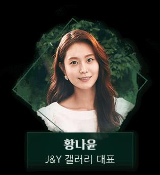 J&Y 갤러리 대표 황나윤