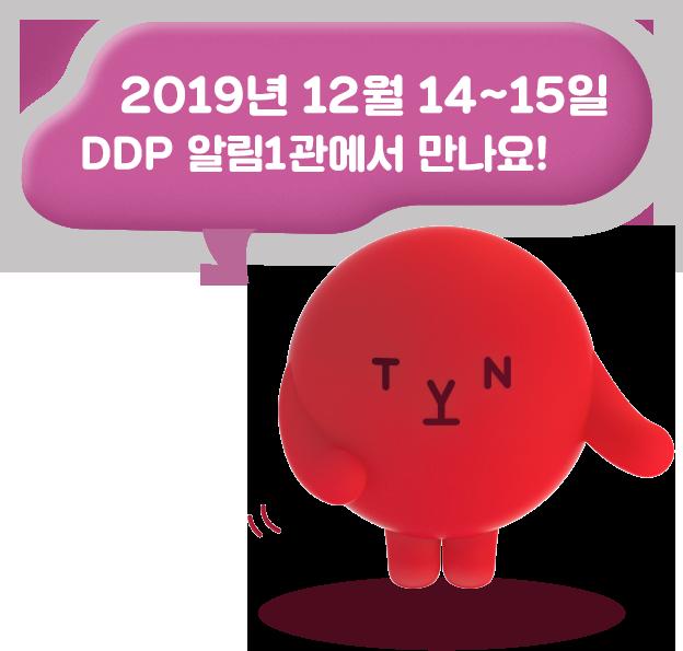 tvN즐거움전2019 FAQ