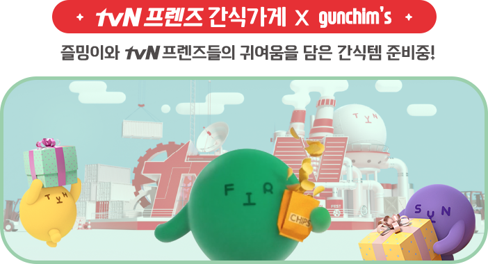tvN프렌즈간식가게