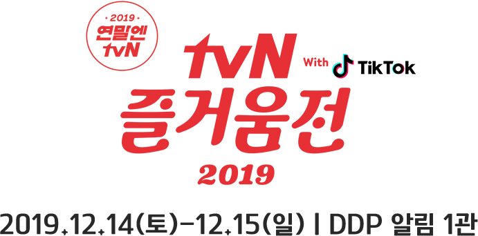 tvN즐거움전2019 2019.12.14~15 DDP