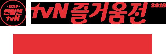 2019 tvN의 갓띵작을 만나보세요