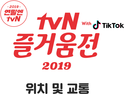 tvN즐거움전2019 위치및교통