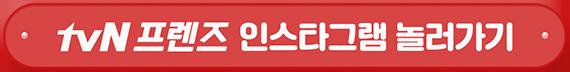 tvN프렌즈 인스타그램 놀러가기