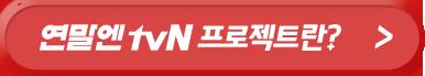 연말엔 tvN 프로젝트란?