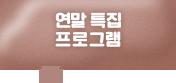 comingsoon팝업노출